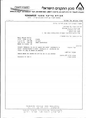 מנוע לתריס גלילה אלטרון 80/12 2 - [IMG]