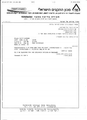 מנוע לתריס גלילה M20/17 2 - [IMG]