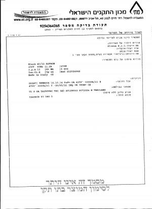 מנוע לתריס גלילה אלטרון M45/12 2 - [IMG]