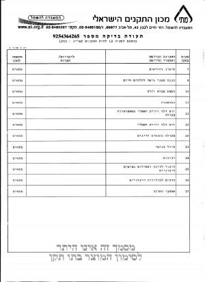 מנוע לתריס גלילה אלטרון M45/12 3 - [IMG]
