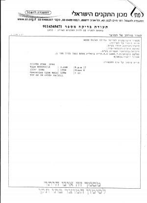 מנוע לתריס גלילה סילבר סטאר WSS50/10 2 - [IMG]
