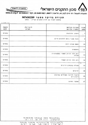 M15-17 ALTRON 3 - [IMG]
