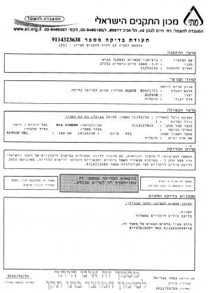 M30-17 ALTRON 1 - [IMG]