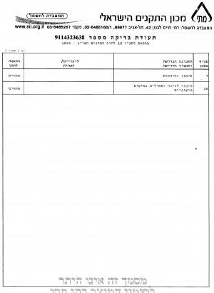 M30-17 ALTRON 2 - [IMG]