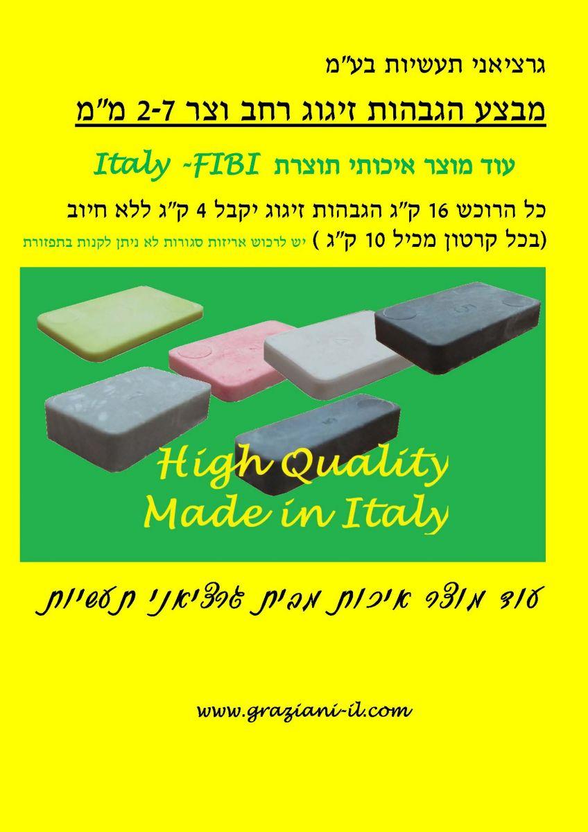 מבצע הגבהות זיגוג תוצרת איטליה
