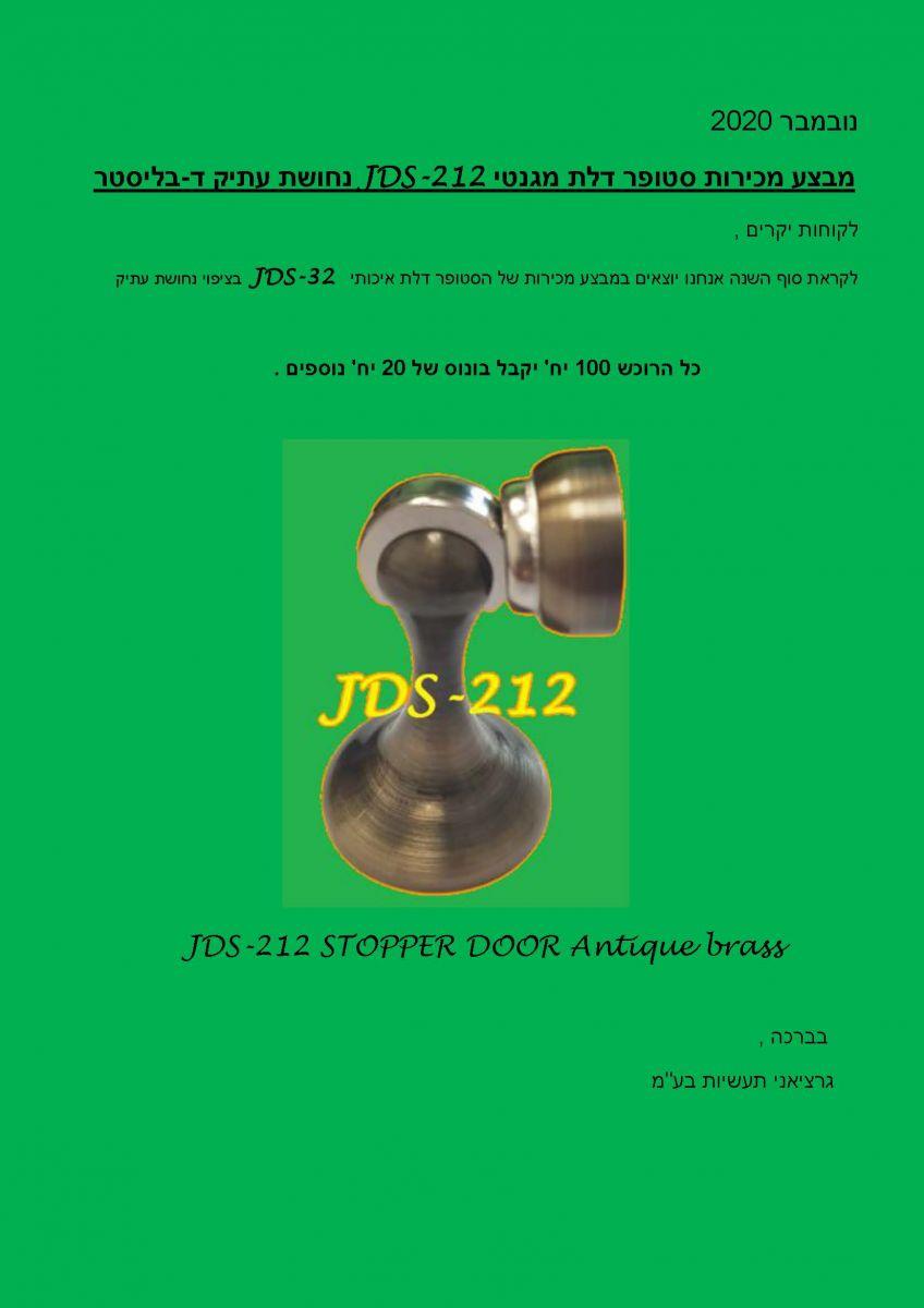 מבצע מכירות סטופר דלת מגנטי JDS-212 נחושת עתיק ד-בליסטר