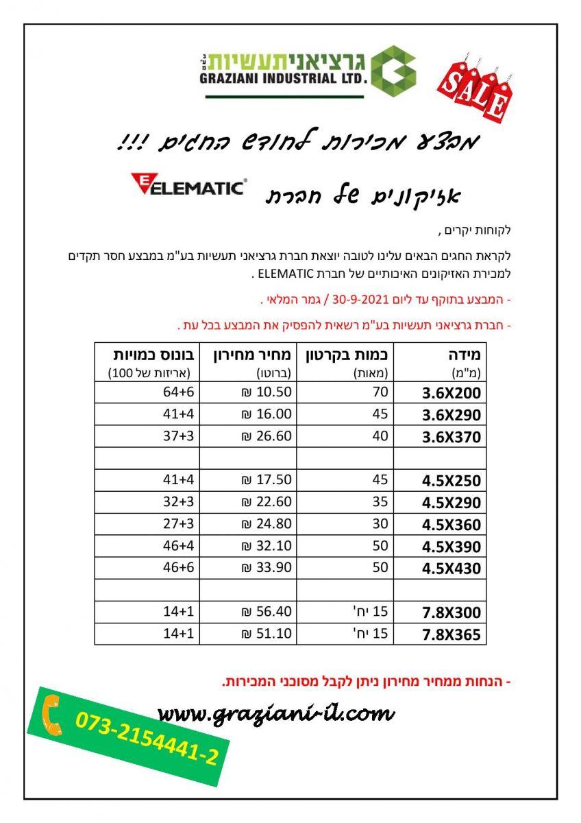 מבצע מכירות לחודש החגים - אזיקונים-page-001