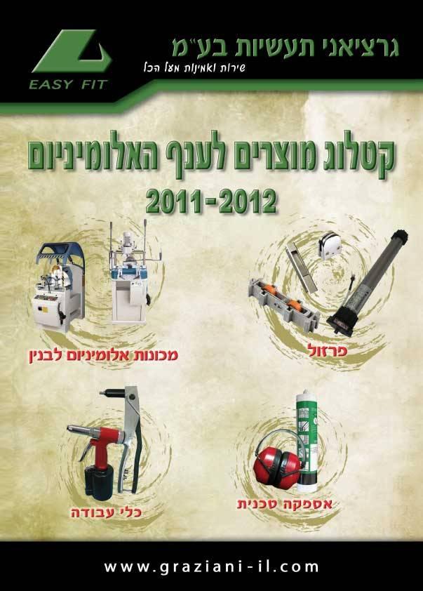 קטלוג מוצרים לענף האלומיניום 2011-2011